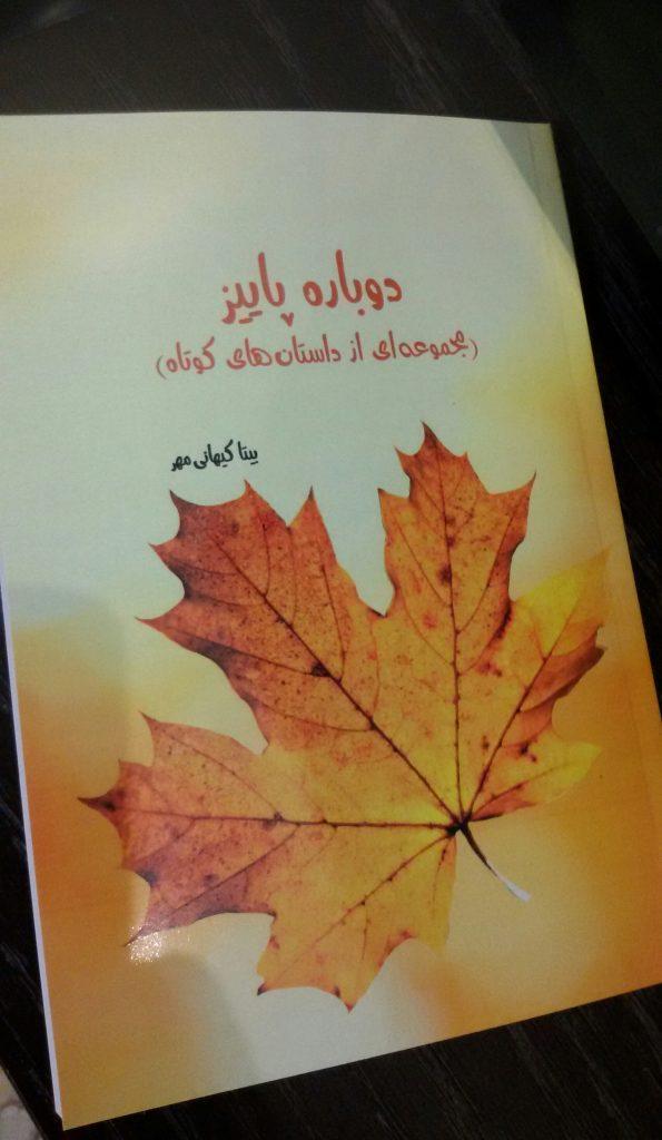 دوباره پاییز-بیتا کیهانی مهر|bitakeyhani.com